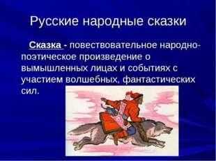 Русские народные сказки Сказка - повествовательное народно-поэтическое произв