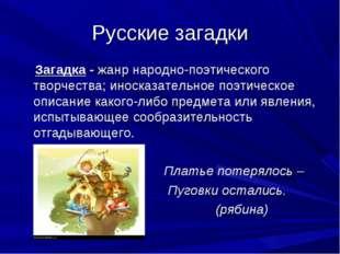 Русские загадки Загадка - жанр народно-поэтического творчества; иносказательн