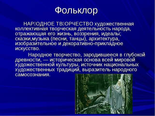 Фольклор НАИОДНОЕ Т˜ОРЧЕСТВО художественная коллективная творческая деятель...