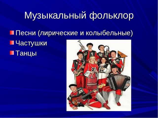 Музыкальный фольклор Песни (лирические и колыбельные) Частушки Танцы