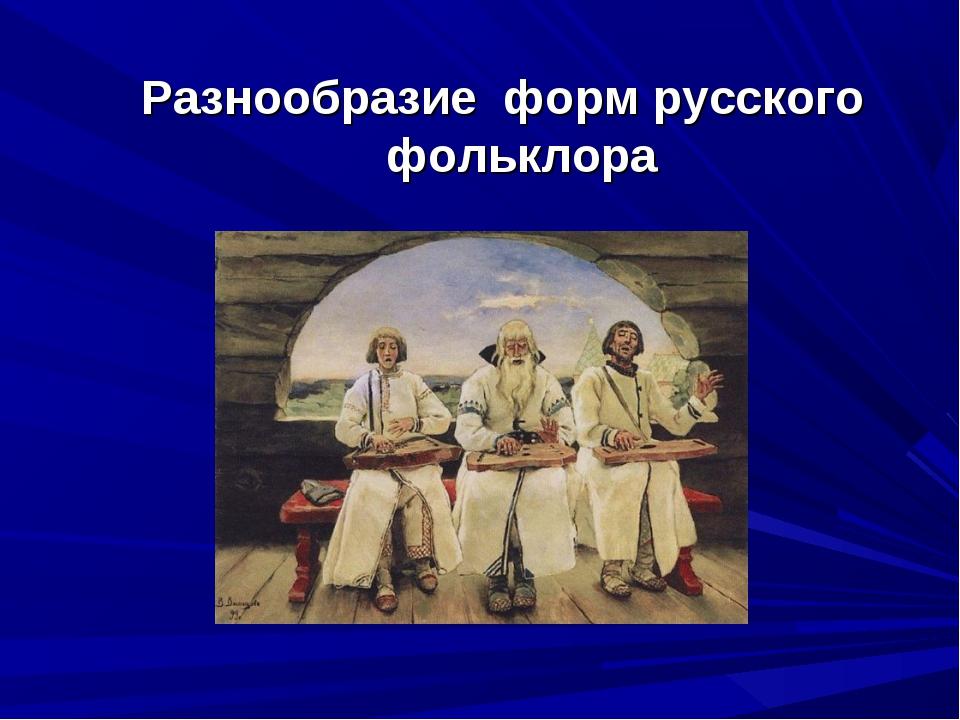 Разнообразие форм русского фольклора