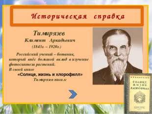 Историческая справка Российский ученый – ботаник, который внёс большой вклад