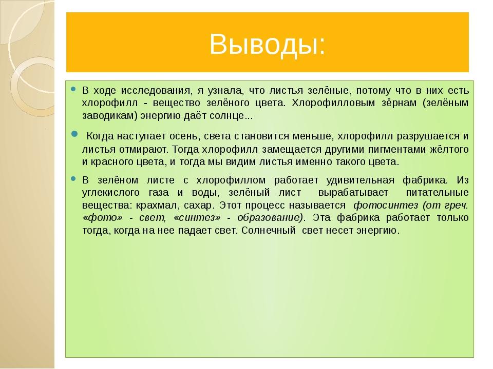 Выводы: В ходе исследования, я узнала, что листья зелёные, потому что в них е...