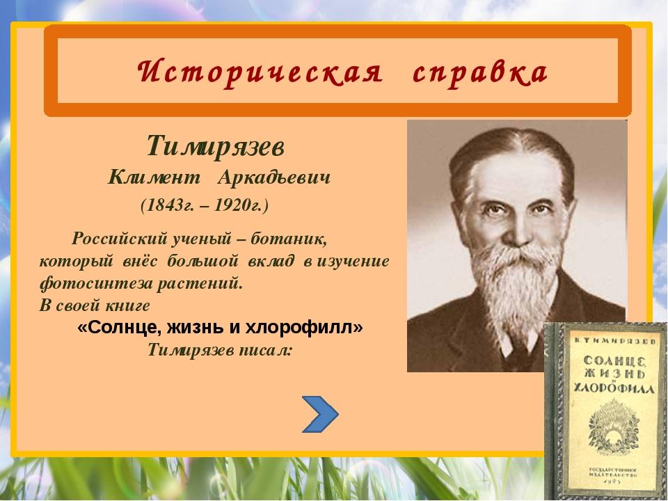 Историческая справка Российский ученый – ботаник, который внёс большой вклад...