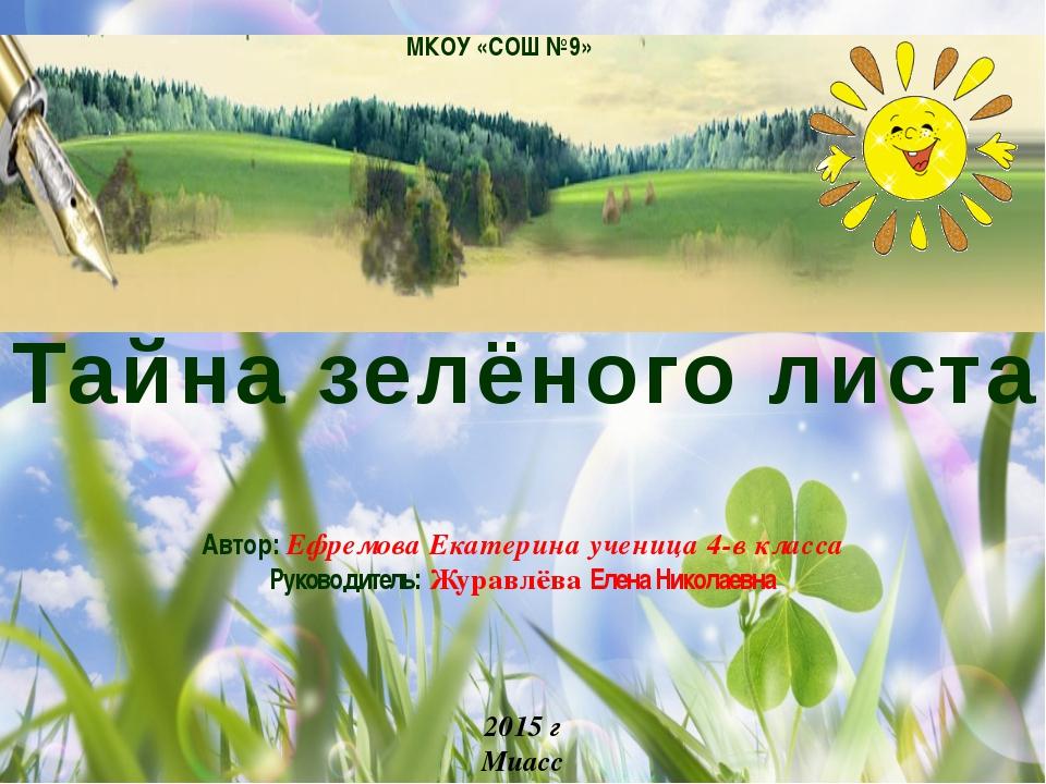 Автор: Ефремова Екатерина ученица 4-в класса Руководитель: Журавлёва Елена Н...