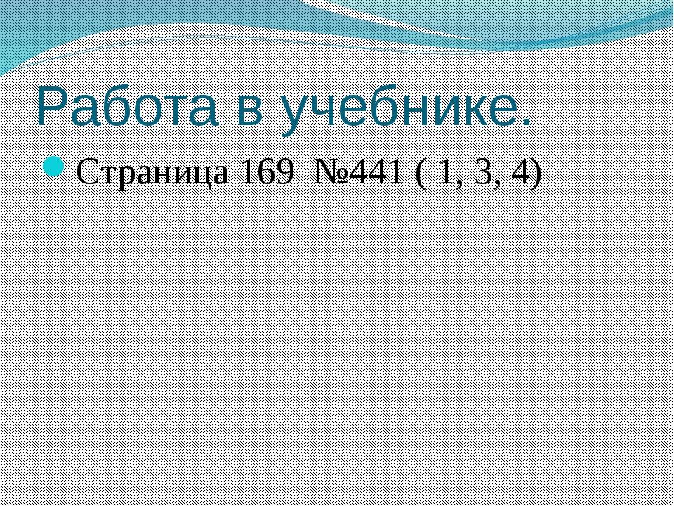 Работа в учебнике. Страница 169 №441 ( 1, 3, 4)