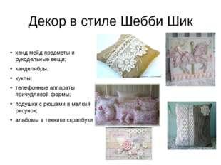 Декор в стиле Шебби Шик хенд мейд предметы и рукодельные вещи; канделябры; ку