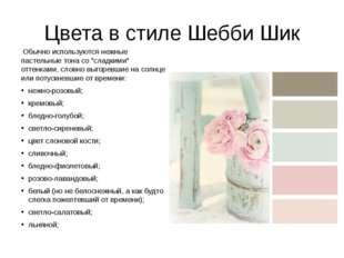 """Цвета в стиле Шебби Шик Обычно используются нежные пастельные тона со """"сладки"""