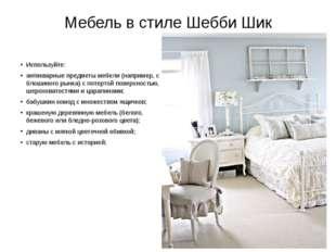 Мебель в стиле Шебби Шик Используйте: антикварные предметы мебели (например,