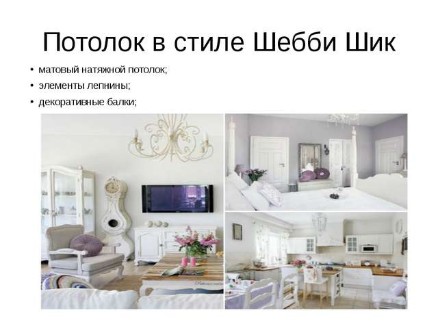 Потолок в стиле Шебби Шик матовый натяжной потолок; элементы лепнины; декорат...