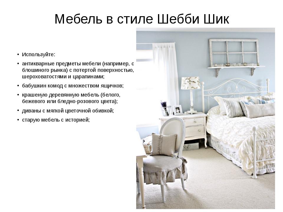Мебель в стиле Шебби Шик Используйте: антикварные предметы мебели (например,...