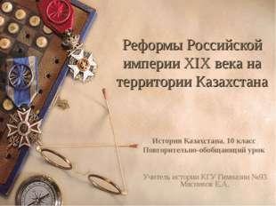 Реформы Российской империи XIX века на территории Казахстана История Казахст