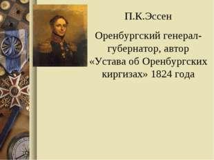 П.К.Эссен Оренбургский генерал-губернатор, автор «Устава об Оренбургских кирг