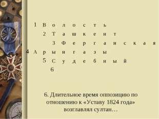 6. Длительное время оппозицию по отношению к «Уставу 1824 года» возглавлял су
