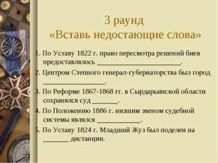 3 раунд «Вставь недостающие слова» 1. По Уставу 1822 г. право пересмотра реше