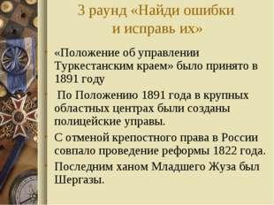 3 раунд «Найди ошибки и исправь их» «Положение об управлении Туркестанским кр
