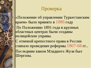Проверка «Положение об управлении Туркестанским краем» было принято в 1886 г