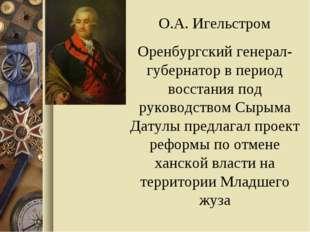 О.А. Игельстром Оренбургский генерал-губернатор в период восстания под руково