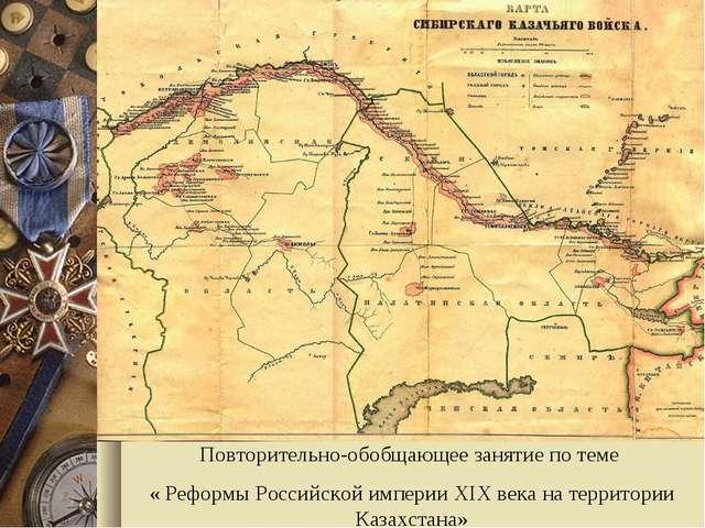 Повторительно-обобщающее занятие по теме « Реформы Российской империи XIX век...