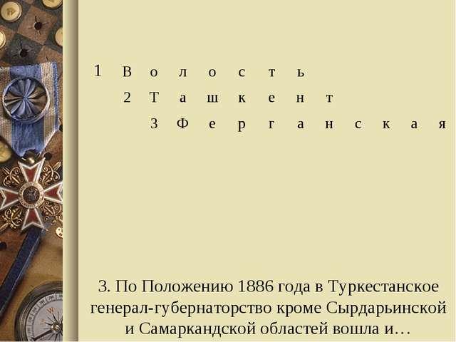 3. По Положению 1886 года в Туркестанское генерал-губернаторство кроме Сырдар...