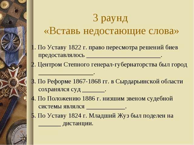 3 раунд «Вставь недостающие слова» 1. По Уставу 1822 г. право пересмотра реше...