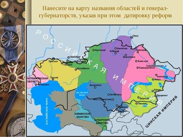 Нанесите на карту названия областей и генерал-губернаторств, указав при этом...