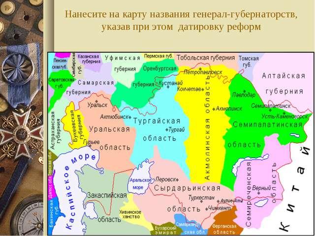 Нанесите на карту названия генерал-губернаторств, указав при этом датировку р...