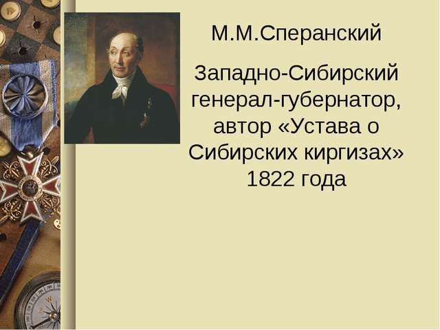 М.М.Сперанский Западно-Сибирский генерал-губернатор, автор «Устава о Сибирски...