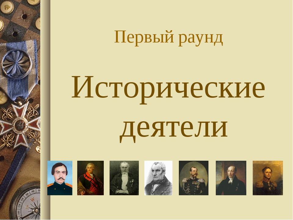 Первый раунд Исторические деятели
