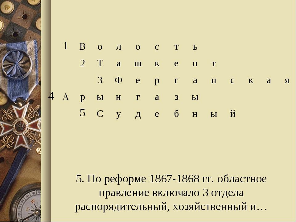 5. По реформе 1867-1868 гг. областное правление включало 3 отдела распорядите...