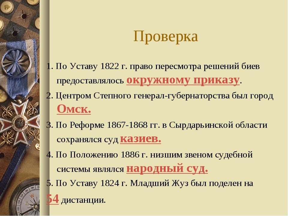 Проверка 1. По Уставу 1822 г. право пересмотра решений биев предоставлялось о...