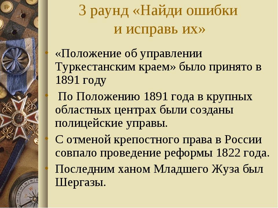 3 раунд «Найди ошибки и исправь их» «Положение об управлении Туркестанским кр...