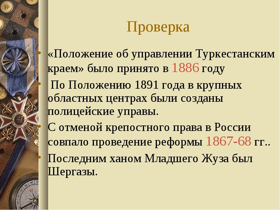 Проверка «Положение об управлении Туркестанским краем» было принято в 1886 г...