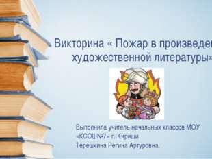 Викторина « Пожар в произведениях художественной литературы» Выполнила учител