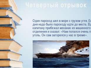 Один пароход шел в море с грузом угля. Еще три дня надо было пароходу идти до