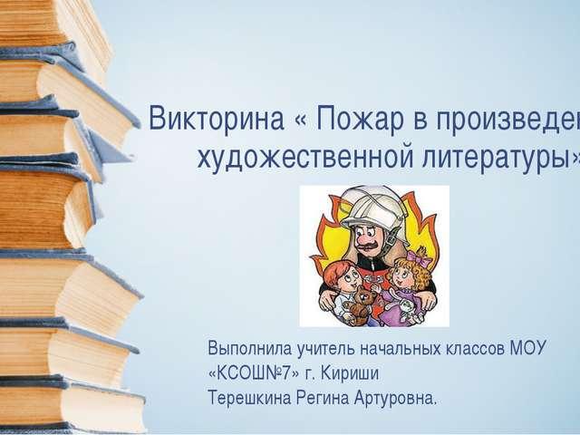 Викторина « Пожар в произведениях художественной литературы» Выполнила учител...