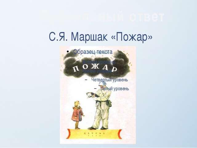 С.Я. Маршак «Пожар» Правильный ответ