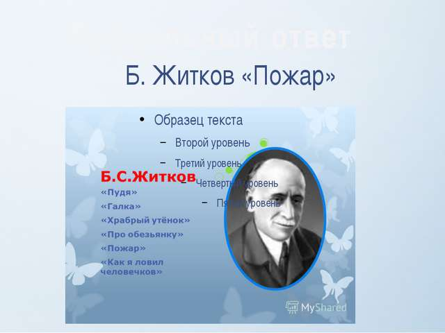 Б. Житков «Пожар» Правильный ответ