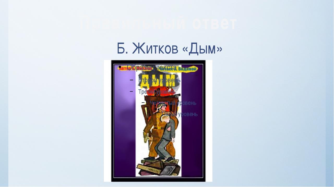 Б. Житков «Дым» Правильный ответ