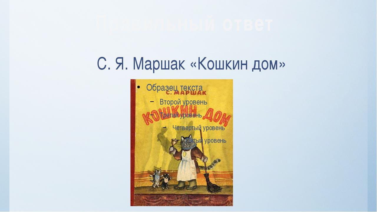 С. Я. Маршак «Кошкин дом» Правильный ответ