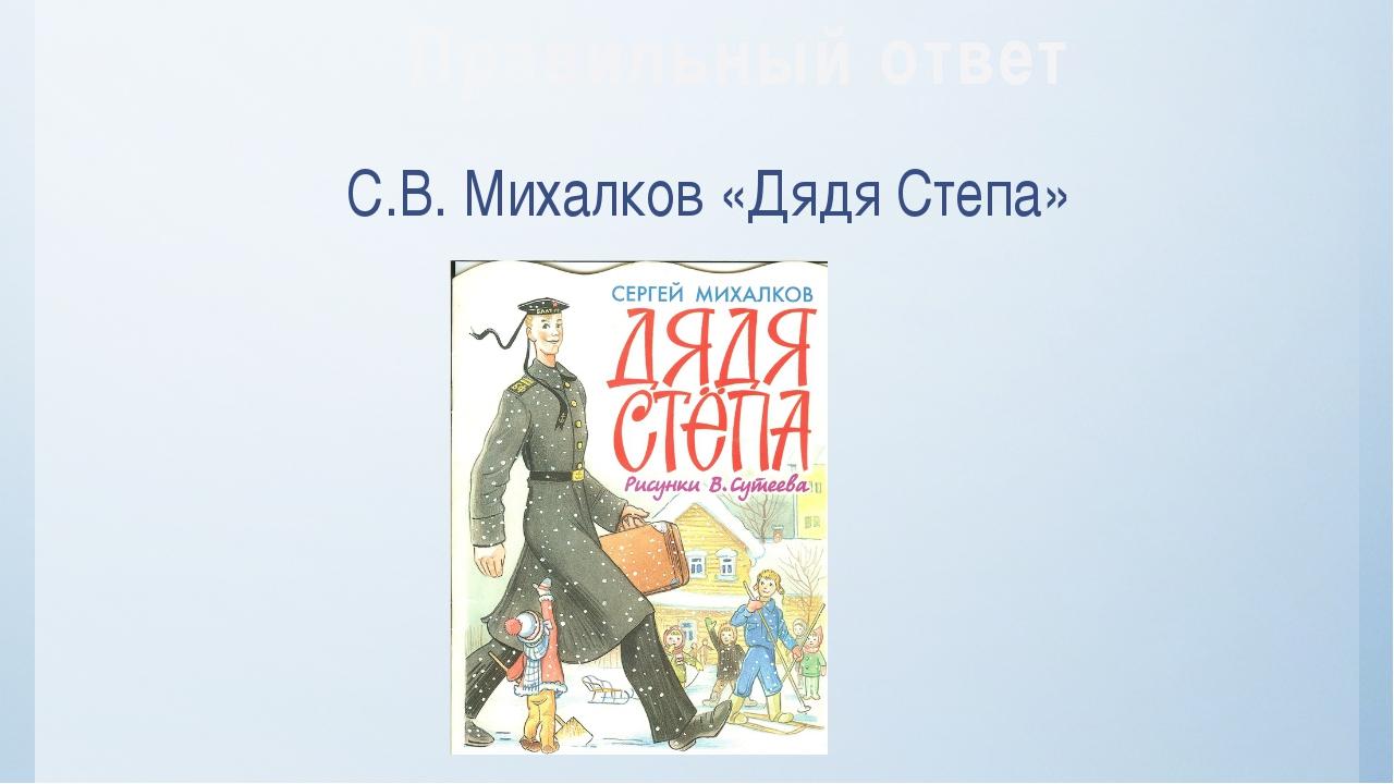 С.В. Михалков «Дядя Степа» Правильный ответ