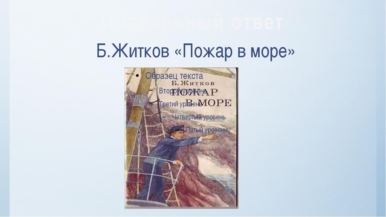 Б.Житков «Пожар в море» Правильный ответ