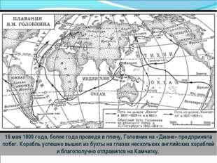 16 мая 1809 года, более года проведя в плену, Головнин на «Диане» предприняла