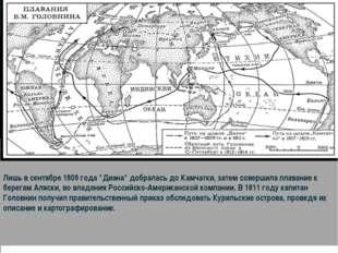 """Лишь в сентябре 1809 года """"Диана"""" добралась до Камчатки, затем совершила пла"""