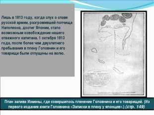План залива Измены, где совершилось пленение Головнина и его товарищей. (Из п