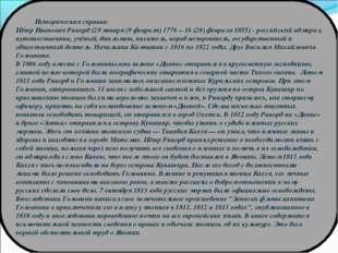 Историческая справка: Пётр Иванович Рикорд (29 января (9 февраля) 1776 – 16