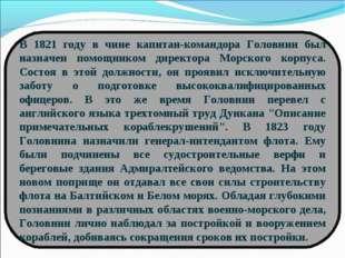 В 1821 году в чине капитан-командора Головнин был назначен помощником директо