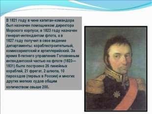В 1821году в чине капитан-командора был назначен помощником директора Морско