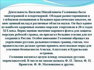Деятельность Василия Михайловича Головнина была многогранной и плодотворной.