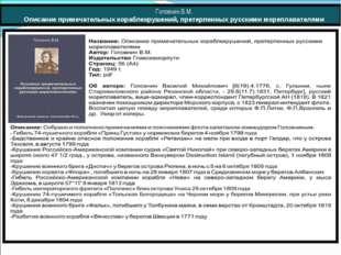 Головнин В.М. Описание примечательных кораблекрушений, претерпенных русскими